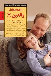 راهنمای کامل والدین (جلد ۲)