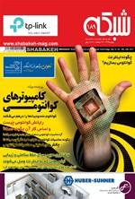 ماهنامه شبکه ـ شماره ۱۸۹ ـ بهمن ۹۵