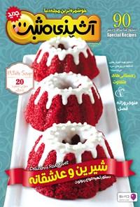 ماهنامه آشپزی مثبت جدید ـ شماره ۶۶ ـ بهمن ۹۵