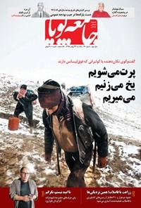 هفته نامه جامعه پویا ـ شماره ۲۶ ـ ۲۴ بهمن ۹۵