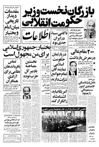 اطلاعات ـ۱۶ بهمن ۵۷