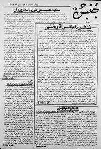 مجله جنبش ـ ۱۱ بهمن ۵۷