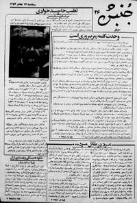 مجله جنبش ـ ۱۷ بهمن ۵۷