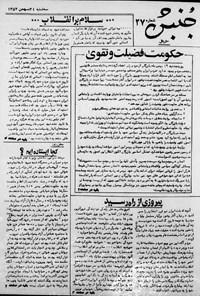 مجله جنبش ـ ۲۴ بهمن ۵۷