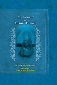 خاطرات امیر مومنان (انگلیسی)  The Memoirs of Amirul Muminin