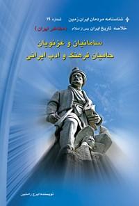 سامانیان و غزنویان حامیان فرهنگ و ادب ایران