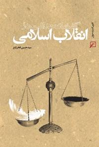 گفتمان عدالت در انقلاب اسلامی
