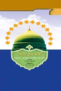 چهل حدیث از حضرت محمد(بنگالی)