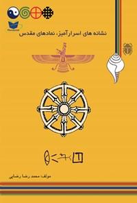 نشانههای اسرار آمیز ، نمادهای مقدس