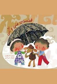 قصههای علی و گلی