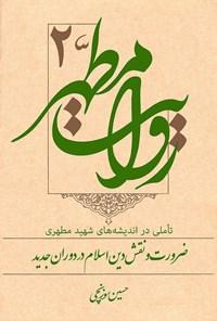 روایت مطهر ۲ : تاملی در اندیشههای شهید مطهری، اسلام و زمانه