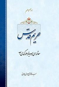 حریم قدس: مقالهای در سیر و سلوک إلی الله