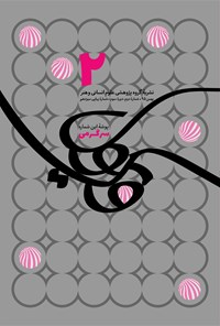 مجلۀ ویرگول ـ شماره۲ ـ بهمن ۹۵