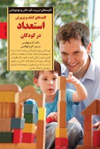 کلیدهای کشف و پرورش استعداد در کودکان