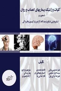 کلیات و ژنتیک بیماریهای اعصاب و روان