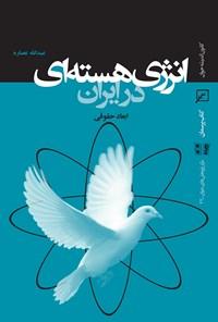 انرژی هستهای در ایران: ابعاد حقوقی