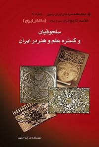 سلجوقیان و گستره علم و هنر در ایران