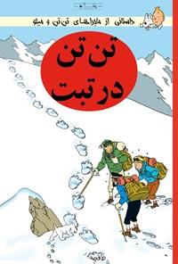 ماجراهای تن تن و میلو ـ تن تن در  تبت