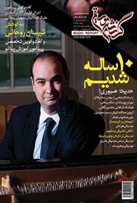 ماهنامه گزارش موسیقی ـ شماره ۸۹ ـ اسفند ۹۵