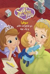 سوفیا: دو شاهزاده خانم و یک بچه