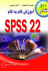 آموزش گام به گام SPSS 22