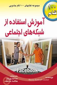 آموزش استفاده از شبکههای اجتماعی