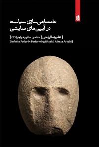نامتناهیسازی سیاست در آیینهای نمایشی