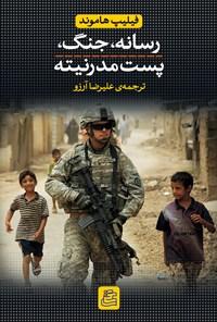 رسانه، جنگ، پستمدرنیته