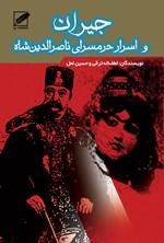 جیران و اسرار حرمسرای ناصرالدین شاه