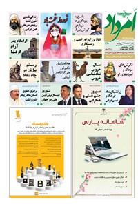 دوهفتهنامه امرداد ـ شماره ۳۶۰ ـ ۲۱ اسفند ۱۳۹۵