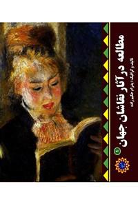 مطالعه در آثار نقاشان جهان
