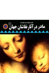 مادر در آثار نقاشان جهان