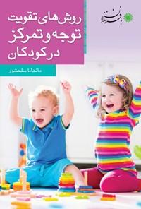 روشهای تقویت توجه و تمرکز در کودکان