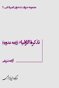 تذکرة الاولیا، باب رابعه عدویه (جزوۀ سیامین المپیاد ادبی)