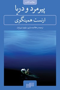 پیرمرد و دریا (خلاصه کتاب)