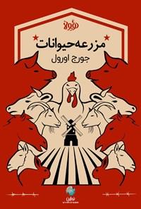 قلعهی حیوانات (خلاصه کتاب)