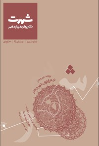 نشریه شهرت ـ شماره ۹ـ زمستان ۹۵