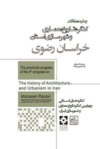چکیده مقالات  چهارمین کنگره تاریخ معماری و شهرسازی ایران