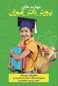 مهارتهای پرورش دانشآموزان