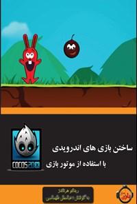 ساخت بازیهای اندرویدی با استفاده از موتور بازی Cocos۲d-x