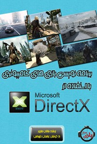 شروع برنامهنویسی بازیهای کامپیوتری با استفاده از DirectX