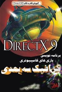 برنامهنویسی گرافیک سهبعدی بازیهای کامپیوتری با استفاده از DirectX