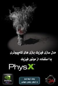 آموزش مدلسازی فیزیک بازیهای کامپیوتری با استفاده از موتور فیزیک PhysX