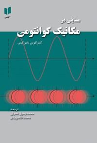 مسایلی در مکانیک کوانتومی