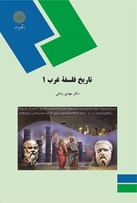 تاریخ فلسفه غرب (۱)
