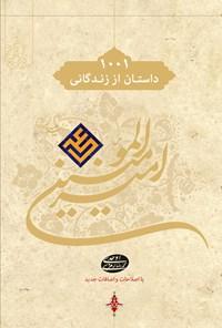 ۱۰۰۱ هزار و یک داستان از زندگانی امیرالمومنین علی(ع)