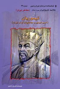 تیموریان: امیر تیمور و جانشینان او در ایران