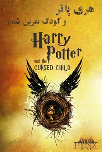 هری پاتر و فرزند نفرین شده