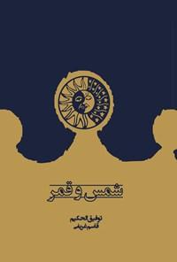 شمس و قمر: نمایشنامه آفتاب و مهتاب