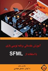 آموزش مقدماتی برنامهنویسی بازی با استفاده از SFML